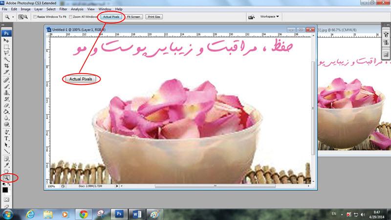 استفاده از ابزار zoom