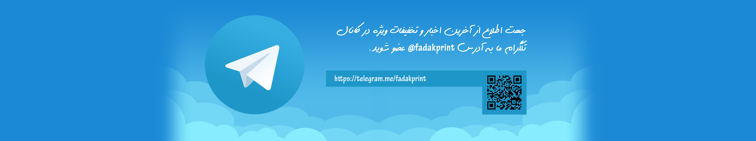 fadakprint-telegram4