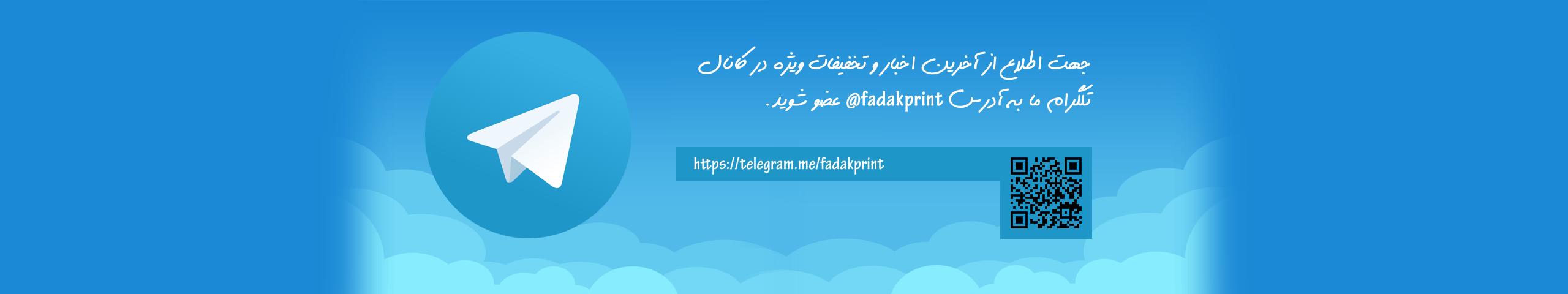fadakprint-telegram4